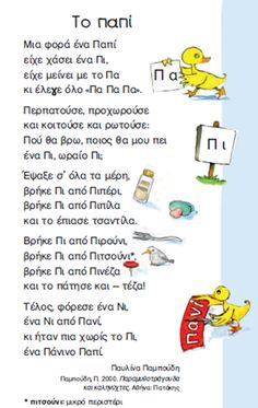 Κάθε μέρα... πρώτη!: Το παπί Preschool Songs, Preschool Education, Preschool Classroom, Kids Songs, In Kindergarten, Greek Language, Speech And Language, Learn Greek, School Lessons