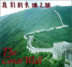 the great wall of china....one of the seven wonders of the world