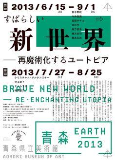 菊地敦己 Poster Layout, Poster Ads, Print Layout, Web Design, Japan Design, Layout Design, Graphic Design Branding, Graphic Design Posters, Graphic Design Inspiration
