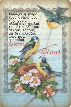 Greek Quotes, Wise Words, Spirituality, Easter, Painting, Art, Art Background, Easter Activities, Painting Art