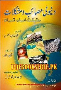Dainvi Masib o Mushkilaat By Shawana Abdul Aziz Pdf Free Download. Islamic book Dainvi Masib o Mushkilaat By Shawana Abdul Aziz Read online Free Download