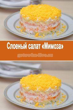 Слоеный салат «Мимоза» это слоеный рыбный салат, который станет украшением праздничного стола в день рождения, на Новый год... У салата много достоинств - он вкусный, красивый, относительно недорогой