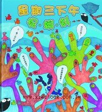 """An Shih-liu """"A Wednesday Afternoon, Chasing Tadpoles"""" (Hsin Yi Children's Picture Book Prize)《星期三下午,捉、蝌、蚪》(信誼幼兒文學獎) Author, Illustration, Books, Livros, Illustrations, Writers, Livres, Book, Libri"""