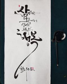 0번째 이미지 K Calligraphy, Japanese Graphic Design, Graffiti, Stamp, Lettering, Wallpaper, Blog, Korean Words, Contemporary Art