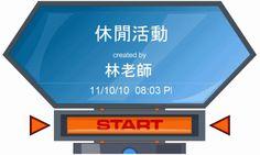 多種中文教學遊戲Hobbies @CTCSQ
