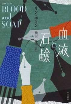 """""""BLOOD and SOAP"""" / Linh Dinh   「血液と石鹸」・リン ディン"""