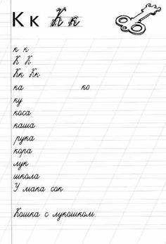 Прописные буквы  / Красивый почерк у детей / Печать без рагистрации