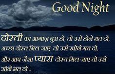 Shayari Images 2017: Good Night Shayari Messages Collection Images New2...