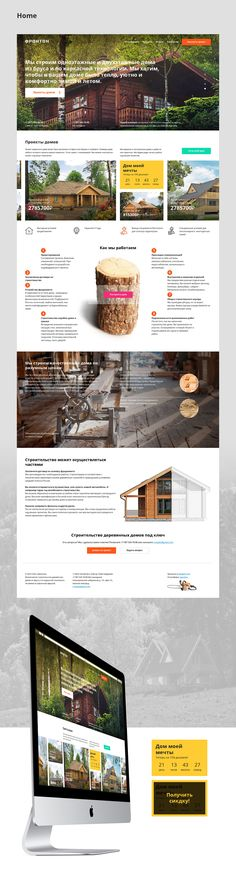 Fronton. Custom designed uniquely for you needs — wood houses and log houses. Live site — http://fronton-nn.ru/