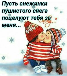 No clue what the translation is but it is cute Minion Christmas, Merry Christmas Baby, Winter Christmas, Christmas Time, Xmas, Illustrations And Posters, Minions, Crochet Hats, Teddy Bear