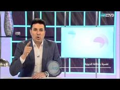 د.أحمد عمارة - يوميات - خلك إيجابي - تحفيز الذات لتحقيق الأهداف - YouTube