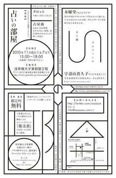 http://gurafiku.tumblr.com/post/98965818452/japanese-event-flyer-room-of-divination-yasuwo