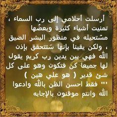 DesertRose,;,وَبَشِّرِ الصَّابِرِينَ (155),;, احسنوا الظن بالله,;,