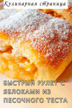 Baking Recipes, Dessert Recipes, Desserts, Cute Food, Good Food, Sweet Pie, Bread Cake, Russian Recipes, Meals For Two