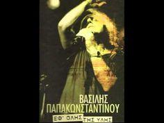 Βασίλης Παπακωνσταντίνου -  Τρίτος παγκόσμιος | Vasilis Papakonstantin...