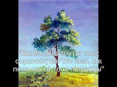 """3ο Νηπιαγωγείο Φερών: """"Τα τρία δέντρα"""" Education, Sayings, Youtube, Painting, Art, Art Background, Lyrics, Painting Art, Kunst"""