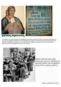 """""""ΠΕΡΙ... ΝΗΠΙΑΓΩΓΩΝ"""" : Γιορτή 28ης Οκτωβρίου: Αν μιλούσαν οι φωτογραφίες... Αφιέρωμα στη Βούλα Παπαϊωάννου Greek History, Teacher, Education, School, Movies, Movie Posters, Professor, Films, Film"""