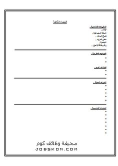arabic cv word doc yelopaper Image collections