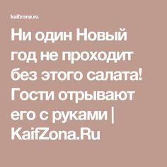 Ни один Новый год не проходит без этого салата! Гости отрывают его с руками | KaifZona.Ru