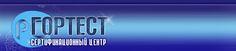 """Гортест"": Сертификация клея, сертификат на клей | Центр сертификации Гортест"