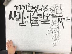 - #사람은언제아름다운가 #정현종 자기를 벗어날 때처럼 사람이 아름다운 때는 없다 자기를 벗어나 한 허울... Calligraphy, Blog, Korean, Decor, Decoration, Lettering, Decorating, Korean Language, Blogging