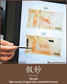 假钞 - jiǎ chāo - tiến giả