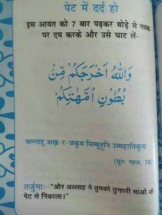 Duaa Islam, Islam Hadith, Allah Islam, Islam Quran, Islamic Love Quotes, Islamic Inspirational Quotes, Muslim Quotes, Islamic Teachings, Islamic Dua