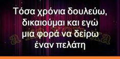 Ατάκες Funny Facts, Funny Quotes, Funny Memes, Jokes, Speak Quotes, Greek Memes, Bring Me To Life, Sarcasm, Wise Words