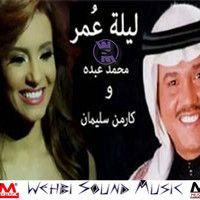 Mohamed Abdo( Ft) Carmen Soliman - Lela Omar 2015 ليلة عمر - محمد عبده وكارمن سليمان by WSM-32 on SoundCloud
