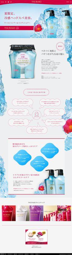 夏季限定 TSUBAKI【スキンケア・美容商品関連】のLPデザイン。WEBデザイナーさん必見!ランディングページのデザイン参考に(シンプル系)