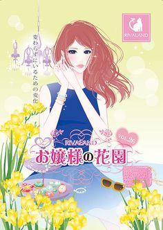 会報誌のイラスト『お嬢様の花園 vol.26』の画像:necoya illustration blog *猫屋的日記*