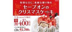 セーブオンのクリスマスケーキ 12月1日までのご予約で400円引