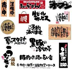 筆文字工房「あいぽっぷ」店舗ロゴ・商品ロゴ・POP・ベクトル筆文字 Typo Design, Word Design, Flag Design, Typography Design, Branding Design, Resturant Logo, Logo Restaurant, Japanese Logo, Japanese Graphic Design