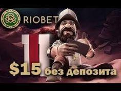Casino Riobet бездепозитный бонус 1000 рублей за регистрацию 2017 на вывод