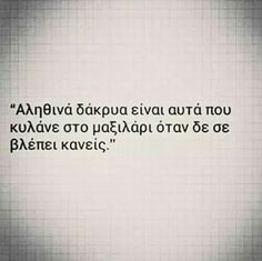 Poem Quotes, Wise Quotes, Faith Quotes, Quotes To Live By, Funny Quotes, Inspirational Quotes, Greek Words, Hurt Feelings