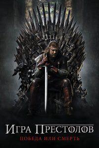 Сериал Игра престолов 6 сезон 10 серия lostfilm на русском языке смотреть онлайн бесплатно