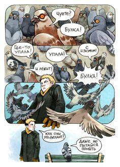 Russian Memes, Comics Story, Cyberpunk, Animals And Pets, Supernatural, Cute Pictures, Peanuts Comics, Lol, Concept