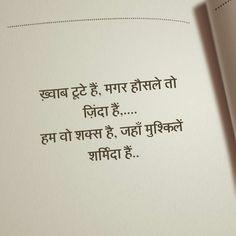 Humare bhi honsale buland h. Chankya Quotes Hindi, Shyari Quotes, Hindi Words, Marathi Quotes, Words Quotes, Quotations, Life Quotes, Reality Quotes, Poetry Quotes