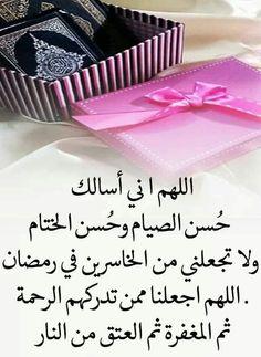 Islamic Love Quotes, Arabic Quotes, Ramadan Prayer, Juma Mubarak, Ramadan Greetings, Eid Cards, Duaa Islam, Ramadan Mubarak, Beautiful Arabic Words