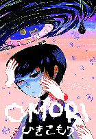 A surreal, exploration, horror RPG. Travel between new (old) worlds and uncover new (old) mysteries with your new (old) friends! ♥