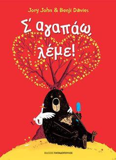 16Νοε2020 10 Λεπτά ακόμη «Σ'αγαπάω, λέμε!» του Jory John, με εικόνες Benji Davies, μετάφραση Μάνος Μπονάνος, από τις ΕΚΔΟΣΕΙΣ ΠΑΠΑΔΟΠΟΥΛΟΣ Audio Books, Christmas Ornaments, Holiday Decor, Movies, Movie Posters, Art, Art Background, Films, Christmas Jewelry