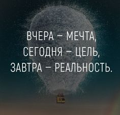 Motivation - Psychology-Мотивация – психология Motivation is one of the main levers for achieving a goal. My Mind Quotes, Mood Quotes, Life Quotes, The Words, Russian Quotes, Motivational Quotes, Inspirational Quotes, Destin, School Motivation