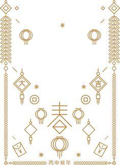 2016猴年新年贺卡_新媒体营销的方法- 兔展H5作品 Asian New Year, Graphic Patterns, Graphic Design, Chinese New Year Design, Chinese Festival, Red Packet, New Year Designs, Chinese Patterns, New Years Poster
