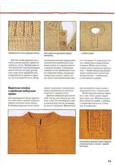 Master Class, Knit Patterns, Winter Coat, Collars, Knit Crochet, Men Sweater, Album, Embroidery, Knitting