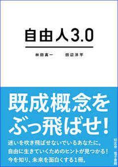自由人3.0 - 林田真一&田辺洋平