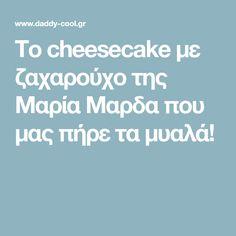 Το cheesecake με ζαχαρούχο της Μαρία Μαρδα που μας πήρε τα μυαλά! Cheesecake, Anna, Cheesecake Cake, Cheesecakes, Cheesecake Bars