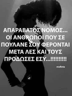Wisdom Quotes, Book Quotes, Quotes To Live By, Me Quotes, Motivational Quotes, Inspirational Quotes, Meaningful Life, Wish You Are Here, Greek Quotes