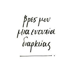 Βρες μου 1 ευτυχία διαρκείας Greek Quotes, Thoughts, Life, Heart, Women, Pictures, Hearts, Ideas, Woman