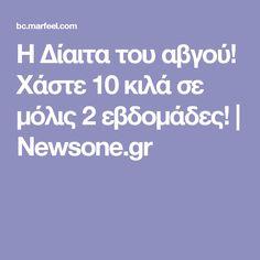 Η Δίαιτα του αβγού! Χάστε 10 κιλά σε μόλις 2 εβδομάδες!   Newsone.gr