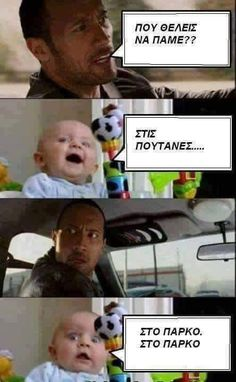 Χιούμορ Greek Memes, Funny Greek Quotes, Funny Baby Quotes, Jokes Quotes, Robert Downey Jr, Funny Images, Funny Photos, Ancient Memes, Try Not To Laugh